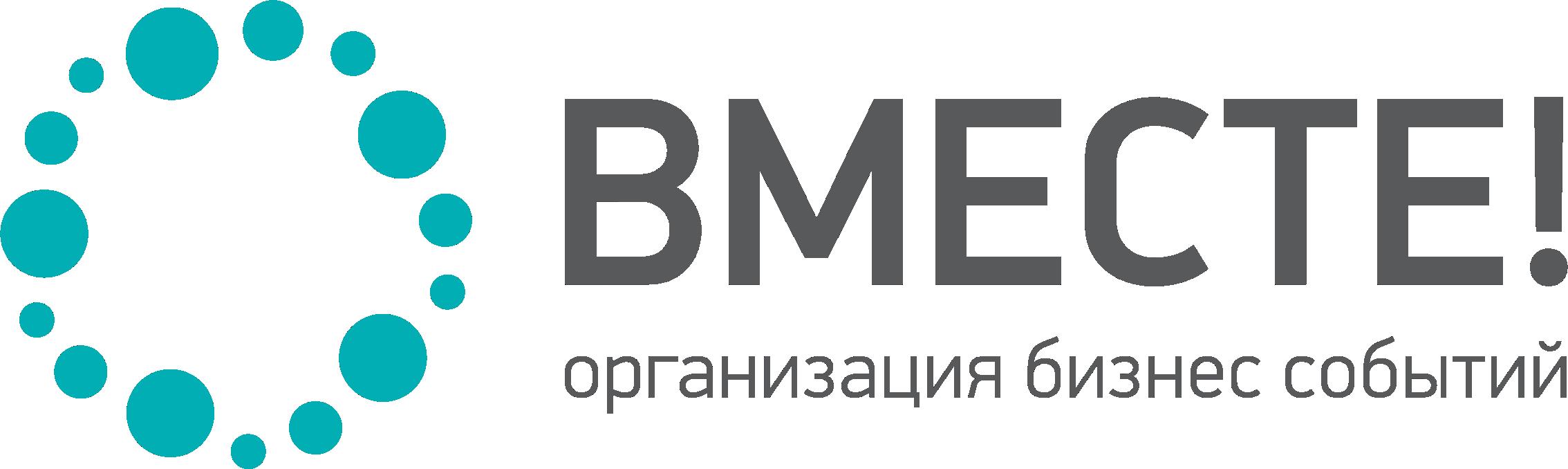 ВМЕСТЕ — организация бизнес событий